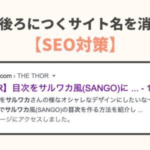 【THE THOR】記事タイトルの後ろにつくサイト名を消す方法
