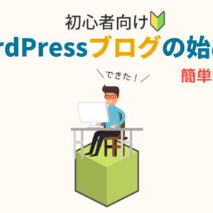 簡単10分!WordPressブログの始め方【初心者向け】