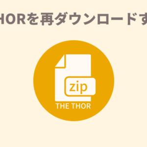 【経験談】THE THORを再ダウンロードしました【方法と料金】