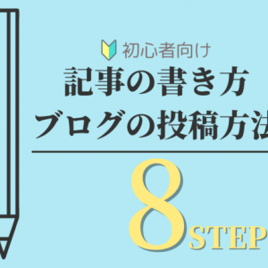 WordPressブログ 記事の書き方・投稿方法8ステップ【初心者向け】
