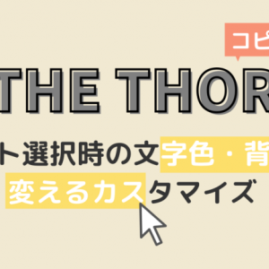 【THE THOR】テキスト選択時の文字色・背景色を変えるカスタマイズ