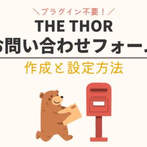 【プラグイン不要】THE THORのお問い合わせフォーム:作成と設定方法