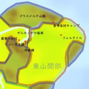 双月世界地図;琥珀暁(第6部)