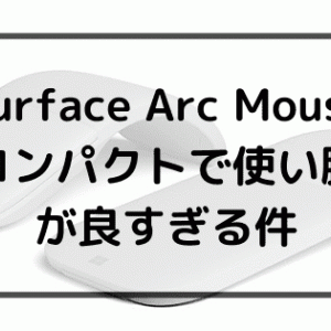 Surface Arc Mouseが超コンパクトで使い勝手が良すぎる件