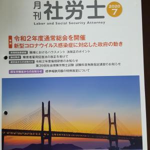 月刊社労士7月号と受験票