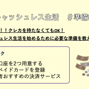 【学生必見】キャッシュレス生活 #準備編