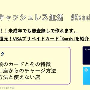 キャッシュレス生活 #Kyash編