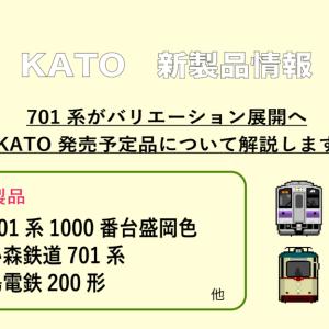 【701系バリ展】KATO新製品発表