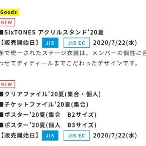 【SixTONES】アクスタ2020夏バージョン発売!!!!