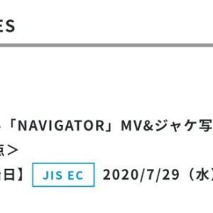 【SixTONES】NAVIGTORオフショット発売