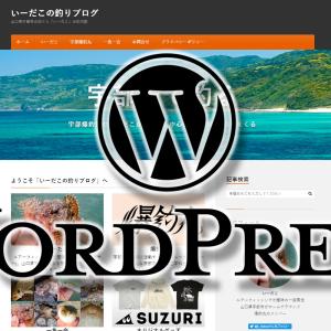 WordPressに移行してからブログのカスタマイズが捗りまくっている