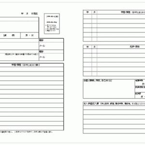 履歴書と職務経歴書の効果的な書き方について①【転職活動】