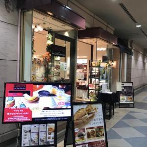 タンドリーチキンと野菜のフォカッチャ(恵比寿 ラ・ブティック ジョエル ロブション)