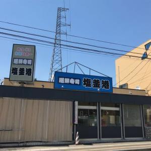 づけマグロ握り(塩釜 廻鮮寿司塩釜港 塩釜店)