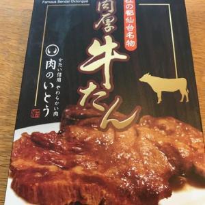 厚切り牛たん(仙台 肉のいとう)