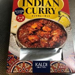 カルディのインドカレー