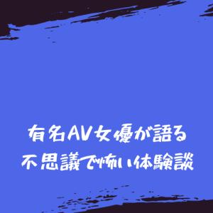 有名AV女優が語る不思議で怖い体験談【怪談の感想】