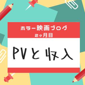 ホラー映画ブログの収入とPV公開【2ヶ月目・スマニュー砲・はてブ砲を被弾!】