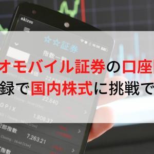 SBIネオモバイル証券の口座開設!簡単登録で国内株式に挑戦できる!
