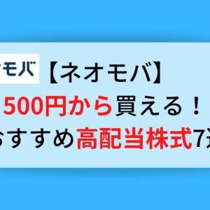 【ネオモバ】500円から買える!おすすめ高配当株式7選