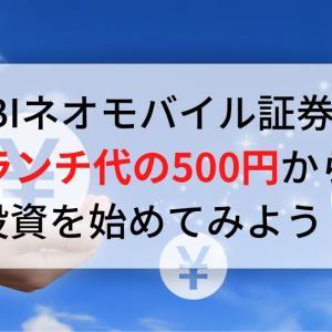 SBIネオモバイル証券でランチ代の500円から投資を始めてみよう!