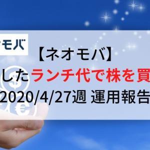 【ネオモバ】節約したランチ代で株を買う!(2020/4/27週 運用報告)