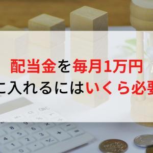 配当金を毎月1万円手に入れるにはいくら必要?