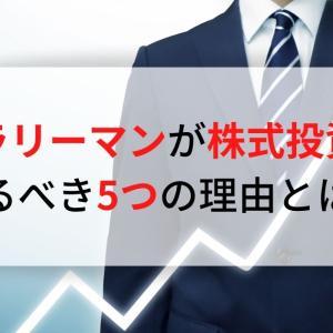 サラリーマンが株式投資をやるべき5つの理由とは?