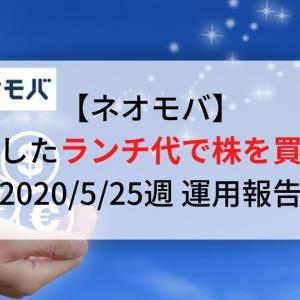 【ネオモバ】節約したランチ代で株を買う!(2020/5/25週 運用報告)