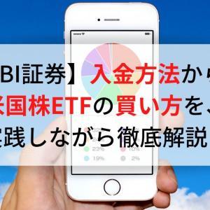 【SBI証券】入金方法から米国株ETFの買い方を実践しながら徹底解説!