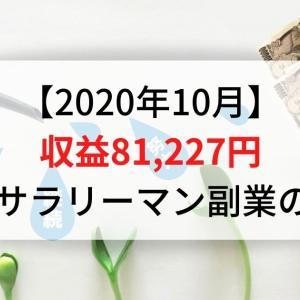 【副業の実績】収益81,227円(2020年10月)
