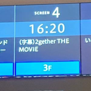 2gether the movie みたよ。現場より!(ネタバレなし)