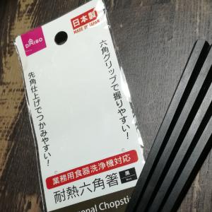 ダイソー耐熱六角箸【レビュー】