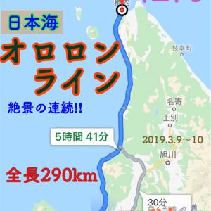絶景の嵐!!日本海を舐めるオロロンラインを往く【北海道制覇旅②-1】
