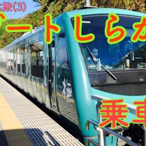 (3)リゾートしらかみ乗車記!! 青森→秋田【'18年東北旅 2日目】