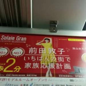 前田敦子さんと広告