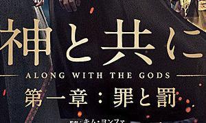 神と共に(第一章:罪と罰)/号泣必至の韓国映画。 ネタバレあり感想。