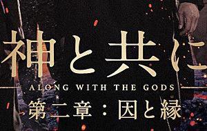 神と共に(第二章:因と縁)/千年前何があったのか。ネタバレあり感想。