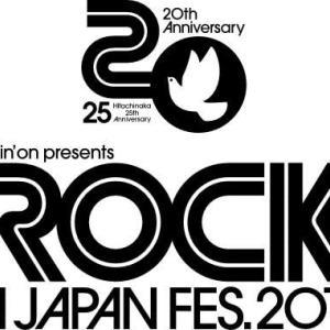 ROCK IN JAPAN FESTIVAL 2019/2019年8月11日感想・セトリなど