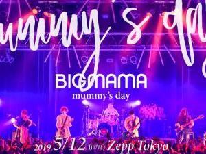 BIGMAMA/BIGMAMA presents 「mummy's day」2019母の日LIVE 感想・セトリなど