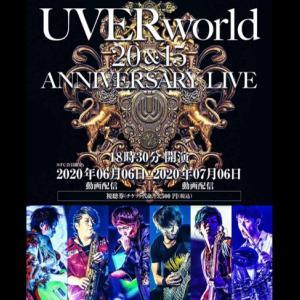 UVERworld 20&15 ANNIVERSARY LIVE 6月6日セットリスト