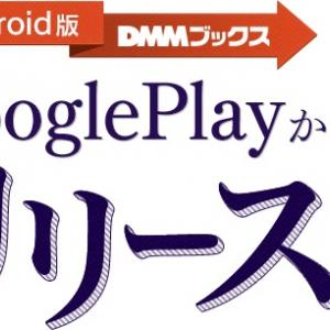 DMMブックス/「DMMブックス+」アプリインストール方法