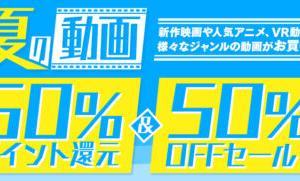 DMM動画/新作映画やドラマをはじめ、アニメやお笑いなど様々なジャンルの動画で50%ポイント還元!