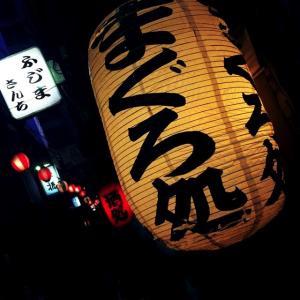 渋谷・のんべい横丁に行ってみた!