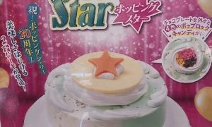 二世君の誕生日!『スシロー』と『サーティワンアイスクリーム』