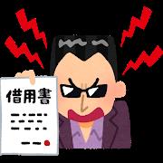 「あんたに貸している500万円返して!」【債務整理】銀行から逃げられても妻からは逃げきれない!