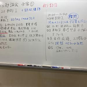 第24回 勉強会合宿2日目~温故知新 多年度の誇り事例Ⅲ