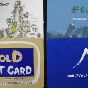 登山用品店の還元率とポイントのスマホ管理