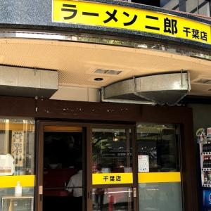 ラーメン二郎 千葉店 小豚~非乳化で上品な味でした~