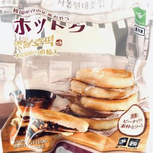 業務スーパーでおいしくてまとめ買いしちゃう、リピート商品!!